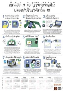 9 Tips to Stay Safe Online in the Age of COVID-19 (Thai)